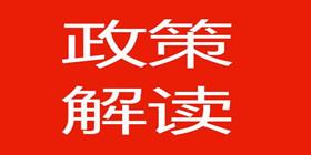 税务总局解读《国家税务总局关于修改<税务部门规章制定实施办法>的决定》