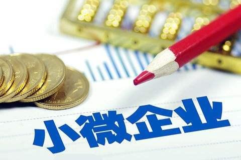 税务总局解答有关普惠性政策所得税优惠问题