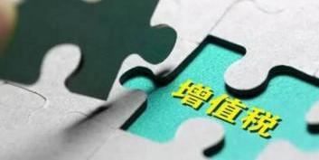 4月起增值税税率下调 税控软件务必尽早升级