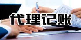 公司财务外包和代理记账有哪些区别?