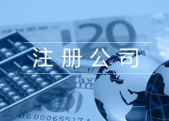 北京市税务局提醒纳税人开具发票涉税服务有关事项
