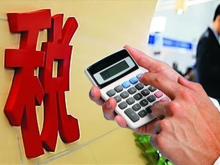 第一季度减税成绩单出炉:减税3411亿