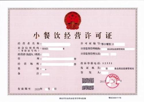 小作坊办不了食品经营许可证?可以办理小餐饮登记证