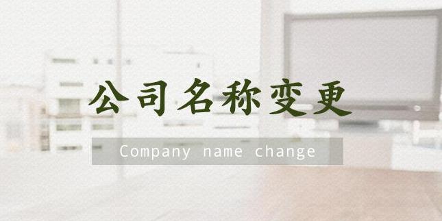 变更公司名称需要哪些步骤?