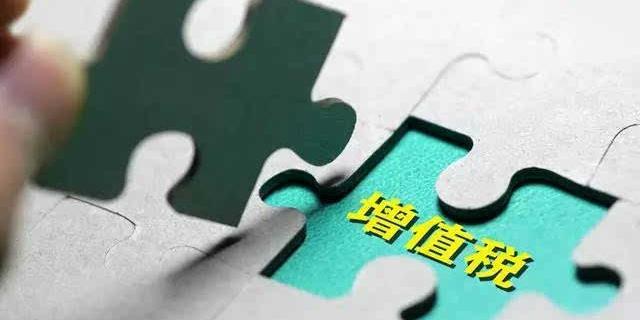 增值税改革首个申报期:制造业享税惠最多