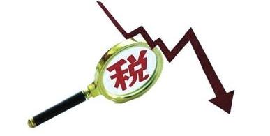 增值税税率下调,适用所有行业吗?