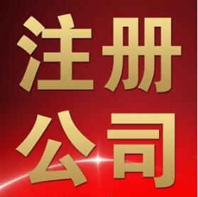 """北京公司注册7个""""确认"""",有备无忧"""