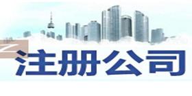 好消息!北京公司注册一个窗口即可完成!