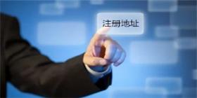 注册公司选择代理的一些有效建议