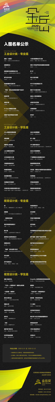 金岳奖入围名单公示22222.jpg
