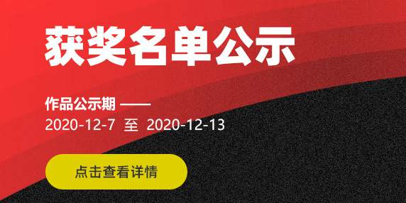 """2020全球创意设计大奖赛""""金岳奖""""获奖名单公示"""