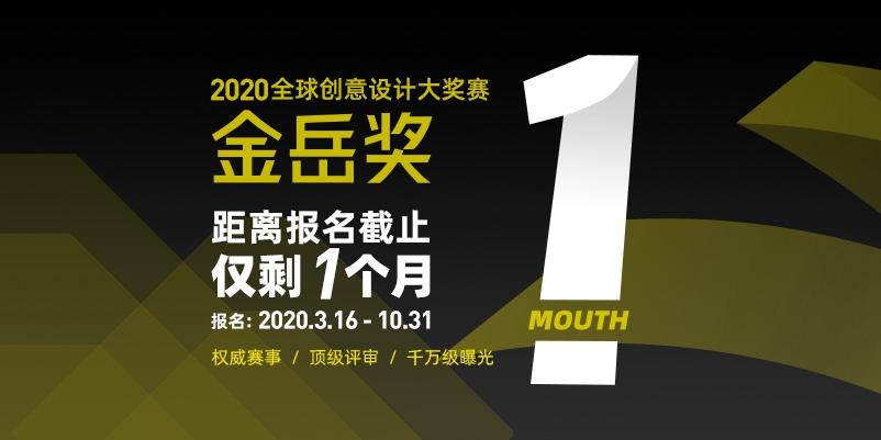 """关于2020全球创意设计大奖赛""""金岳奖""""报名延期的通知"""