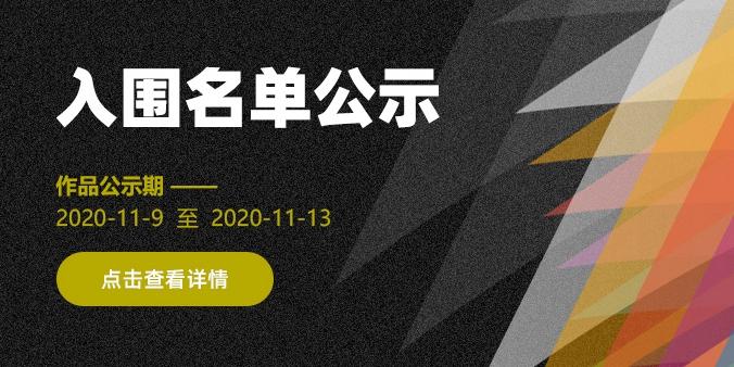 """2020全球创意设计大奖赛""""金岳奖""""入围名单公示"""