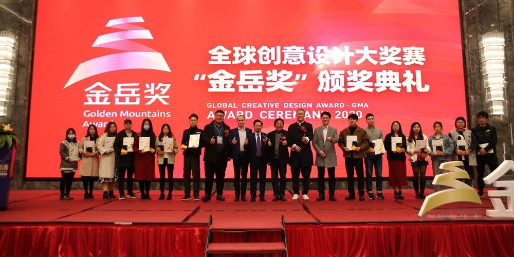 """厦门日报:首届全球创意设计大赛""""金岳奖""""颁出"""