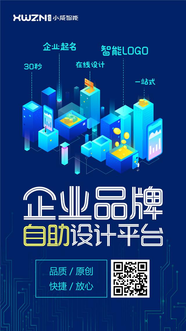 6.17-小威智能新定位宣传海报.jpg