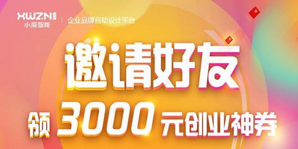 小威智能LOGO设计3000创业神券派送中